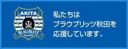 ブラウブリッツ秋田を応援しています