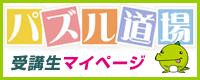 パズル道場受講生マイページ