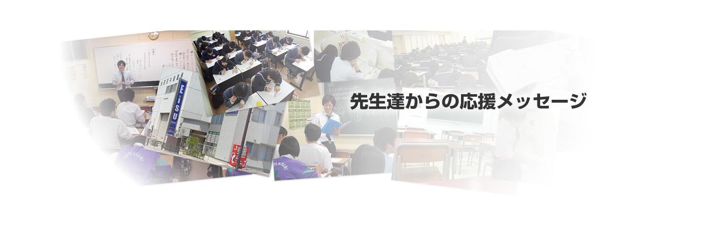 teachers_message