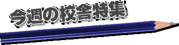 秋田個別指導学院 冬期講習始まります。