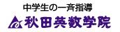 中学生の一斉指導 秋田英数学院