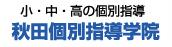 小・中・高の個別指導 秋田個別指導学院