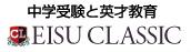 中学受験と英才教育 EISU CLASSIC