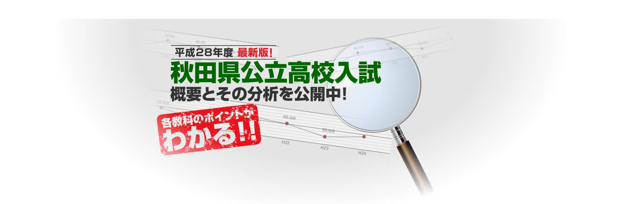 秋田県公立高校入試分析平成28年度