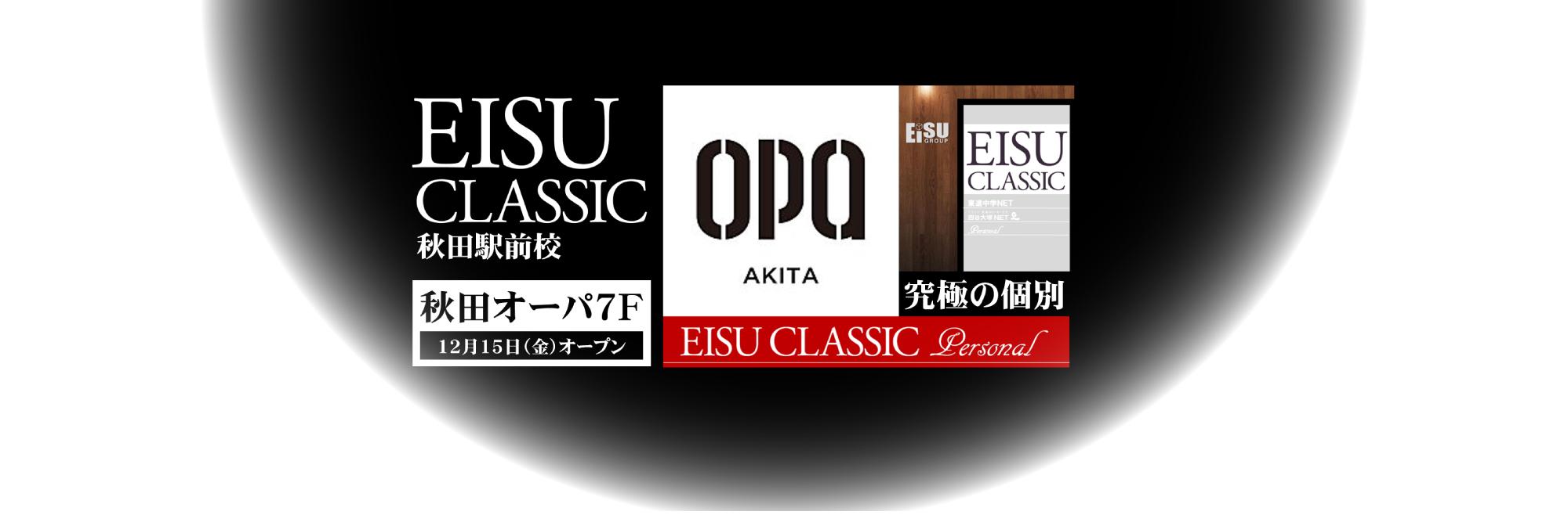 秋田駅前オーパ7F