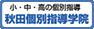 秋田個別指導学院