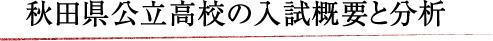 秋田県公立高校の入試概要と分析