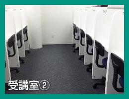 受講室(2)