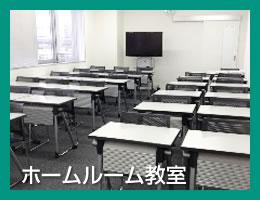 ホームルーム教室