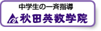 秋田英数学院