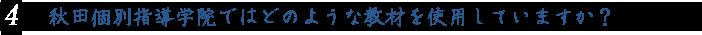 秋田個別指導学院ではどのような教材を使用していますか?