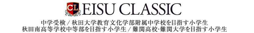 EISU CLASSIC 中学受験/秋田大学教育学部附属中学受験/難関大学・難関高校合格を目指す小学生