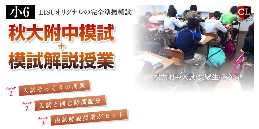[小6]EISUオリジナルの完全準拠模試! 秋大附中模試+模試解説授業