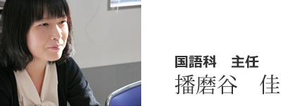 国語科主任 播磨谷佳