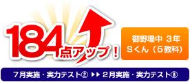 御野場中 3年 Sくん(5教科) 184点アップ!