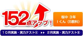 桜中 3年 Iくん(5教科) 152点アップ!