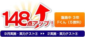 飯島中 3年 Fくん(5教科) 148点アップ!