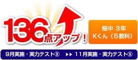 桜中 3年 Kくん(5教科) 136点アップ!