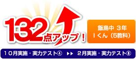 飯島中 3年 Ⅰくん(5教科) 132点アップ!