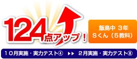 飯島中 3年 Sくん(5教科) 124点アップ!