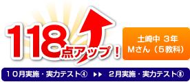 土崎中 3年 Mさん(5教科) 118点アップ!