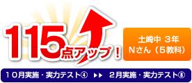 土崎中 3年 Nさん(5教科) 115点アップ!