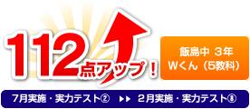 飯島中 3年 Wくん(5教科) 112点アップ!