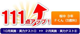桜中 3年 Fくん(5教科) 111点アップ!