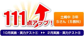 土崎中 3年 Sさん(5教科) 111点アップ!