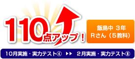 飯島中 3年 Rさん(5教科) 110点アップ!