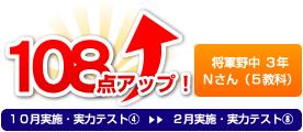 将軍野中 3年 Nさん(5教科) 108点アップ!