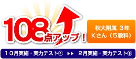 秋大附属 3年 Kさん(5教科) 108点アップ!