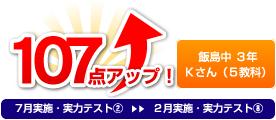 飯島中 3年 Kさん(5教科) 107点アップ!