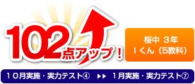 桜中 3年 Iくん(5教科) 102点アップ!