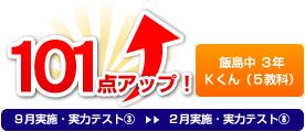 飯島中 3年 Kくん(5教科) 101点アップ!