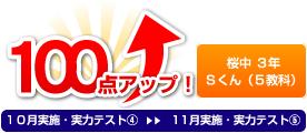 桜中 3年 Sくん(5教科) 100点アップ!