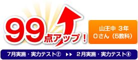山王中 3年 Oさん(5教科) 99点アップ!