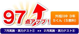 外旭川中 3年 Sくん(5教科) 97点アップ!
