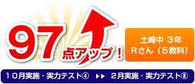 土崎中 3年 Rさん(5教科) 97点アップ!