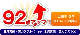 土崎中 3年 Mくん(5教科) 92点アップ!