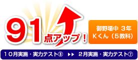 将軍野中 3年 Kくん(5教科) 91点アップ!