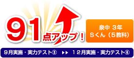 泉中 3年 Sくん(5教科) 91点アップ!
