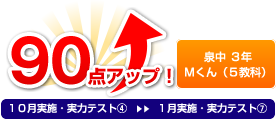 泉中 3年 Mくん(5教科) 90点アップ!