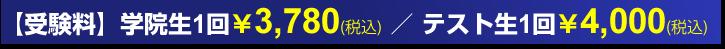 【受験料】学院生1回¥3,780 / テスト生1回¥4,000