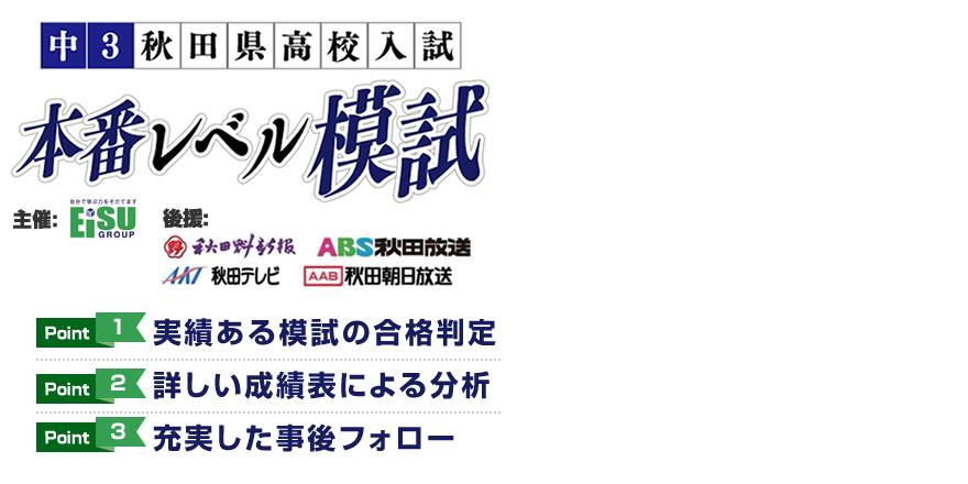 [中3]秋田県高校入試 本番レベル模試