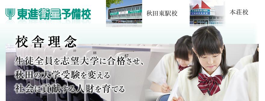 生徒全員を志望大学に合格させ、秋田の大学受験を変える 社会に貢献する人材を育てる