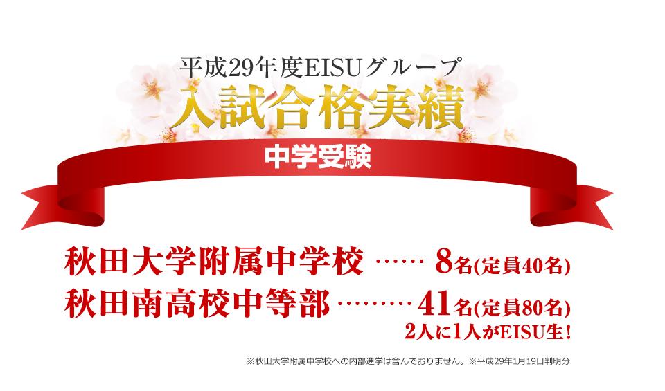 平成29年度EISUグループ 入試合格実績 - 中学受検