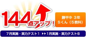 勝平中 3年 Sくん(5教科) 144点アップ!