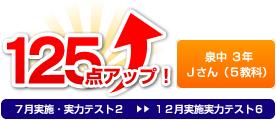 泉中 3年 Jさん(5教科) 125点アップ!