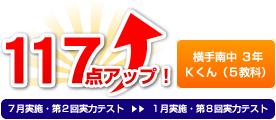 横手南中 3年 Kくん(5教科) 117点アップ!